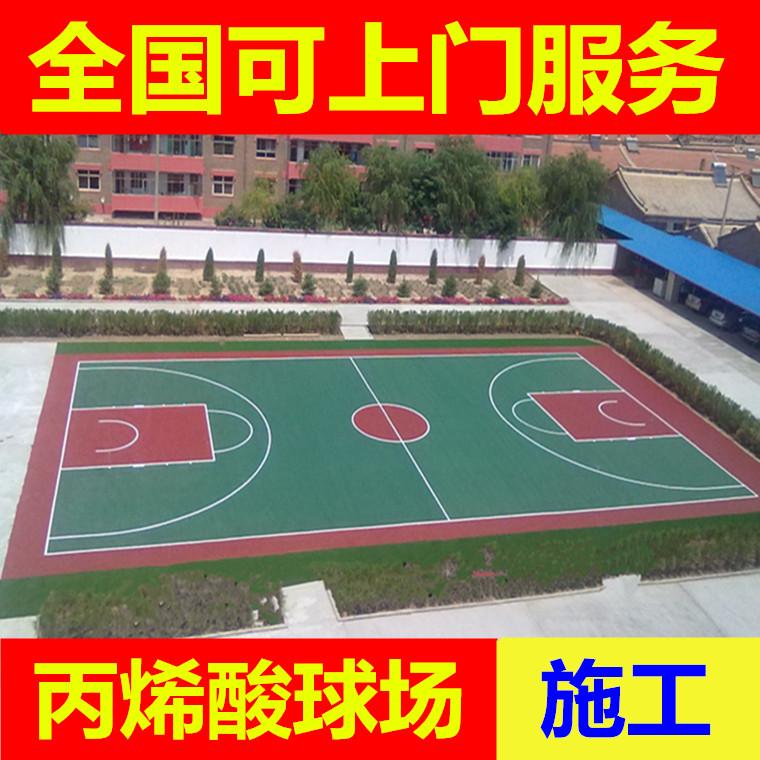 卓劲健塑胶篮球场施工硅pu球场丙烯酸塑胶篮球场施工硅pu球场材料