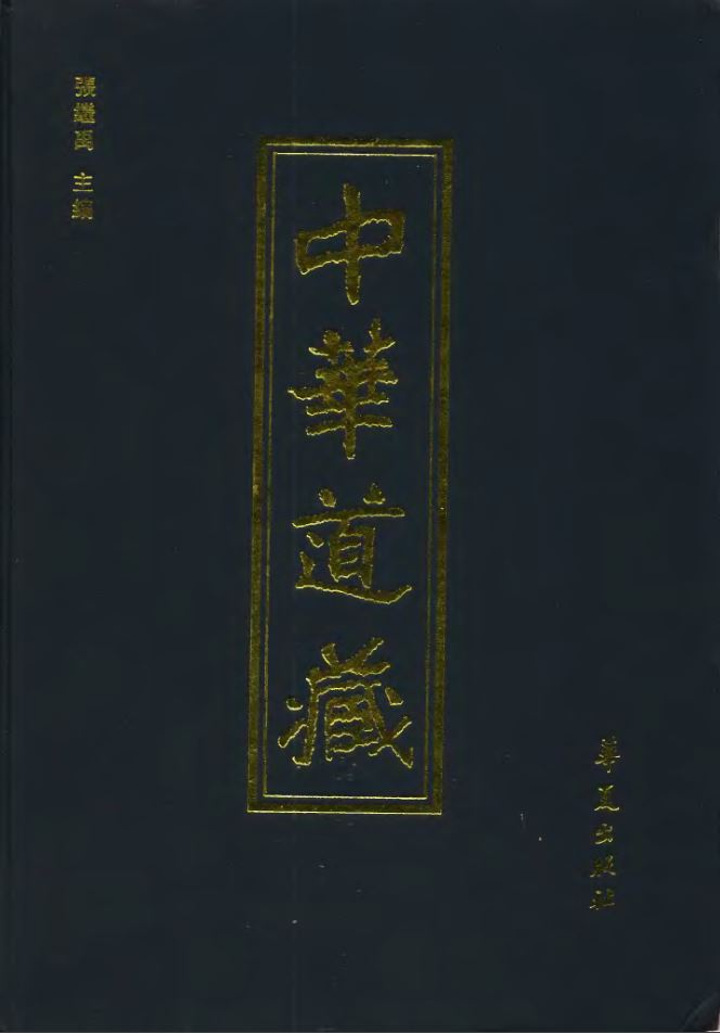 中华道藏(全49册)