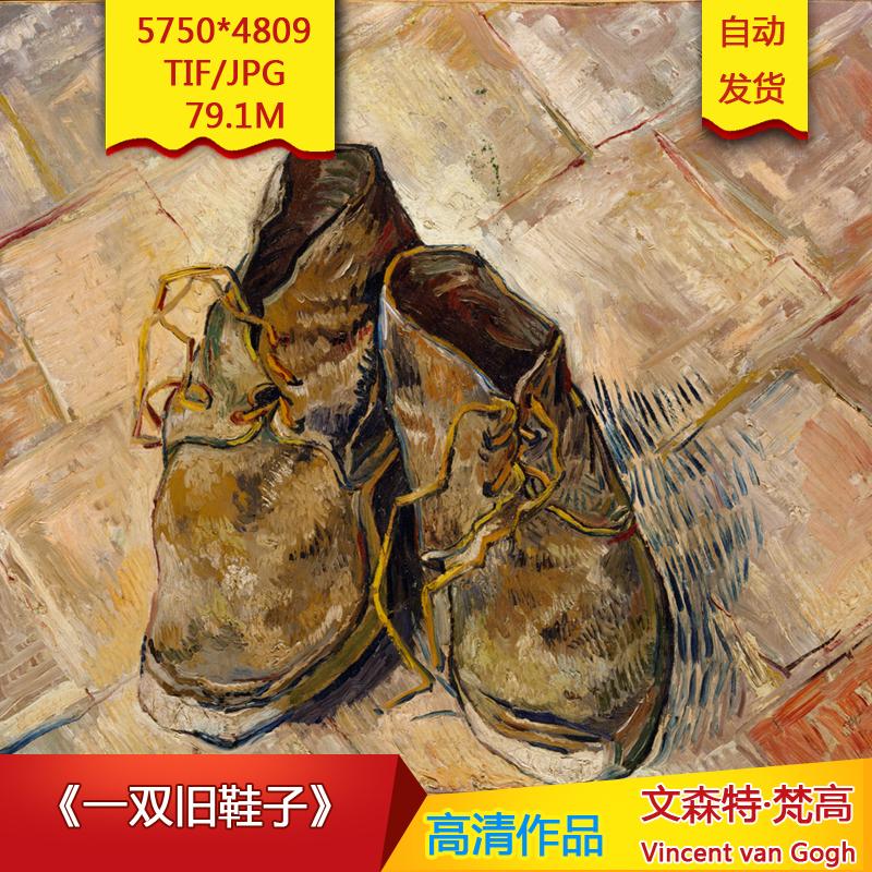 《一双旧鞋子》梵高作品5750X4809像素高清油画