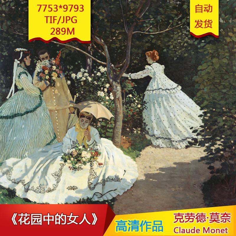《花园中的女人》莫奈作品7753X9793像素高清油画