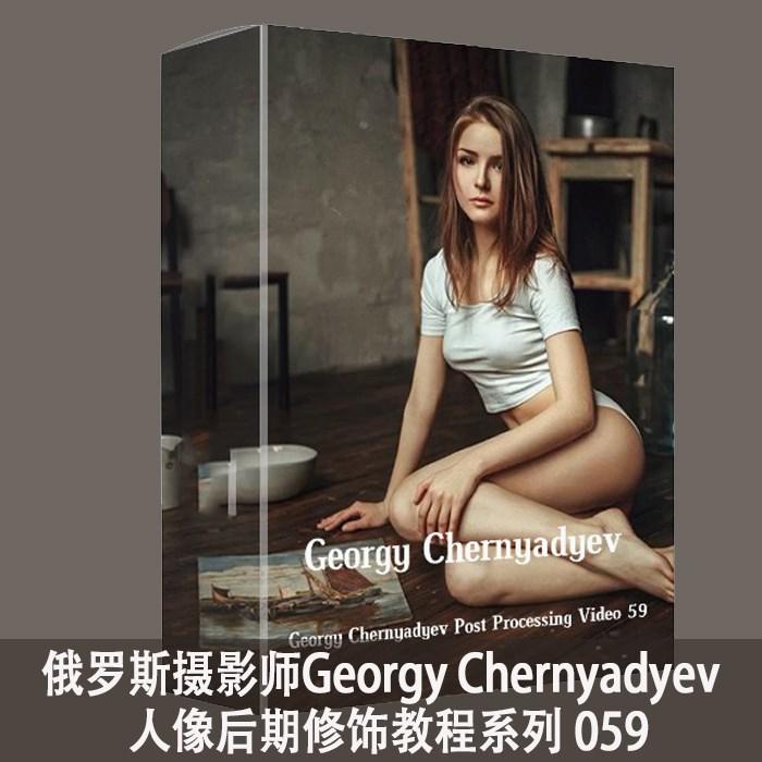 【S621】俄罗斯摄影师Georgy Chernyadyev 人像修饰教程59