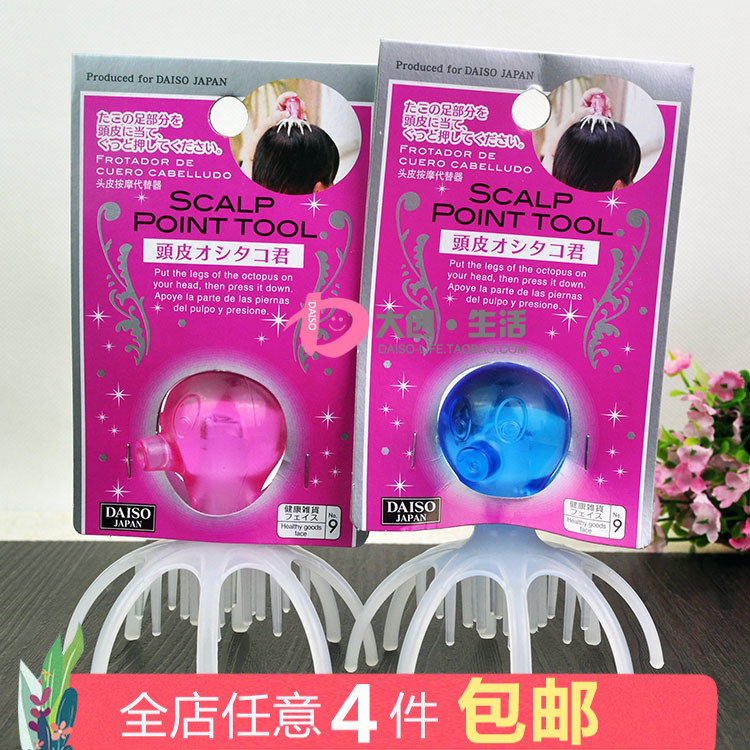 Japan DAISO large head scalp massager octopus head massager relieve scalp pressure