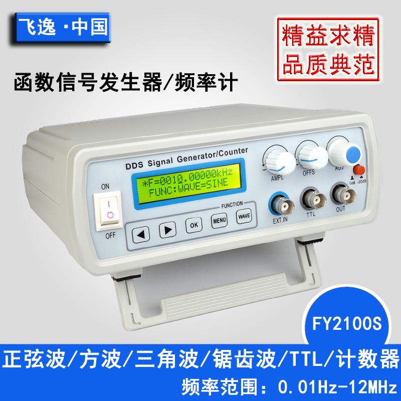 FY2100系函数信号发生器
