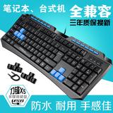 刀锋键盘游戏家用商务防水USB电脑外接有线键盘券后16.9 元包邮
