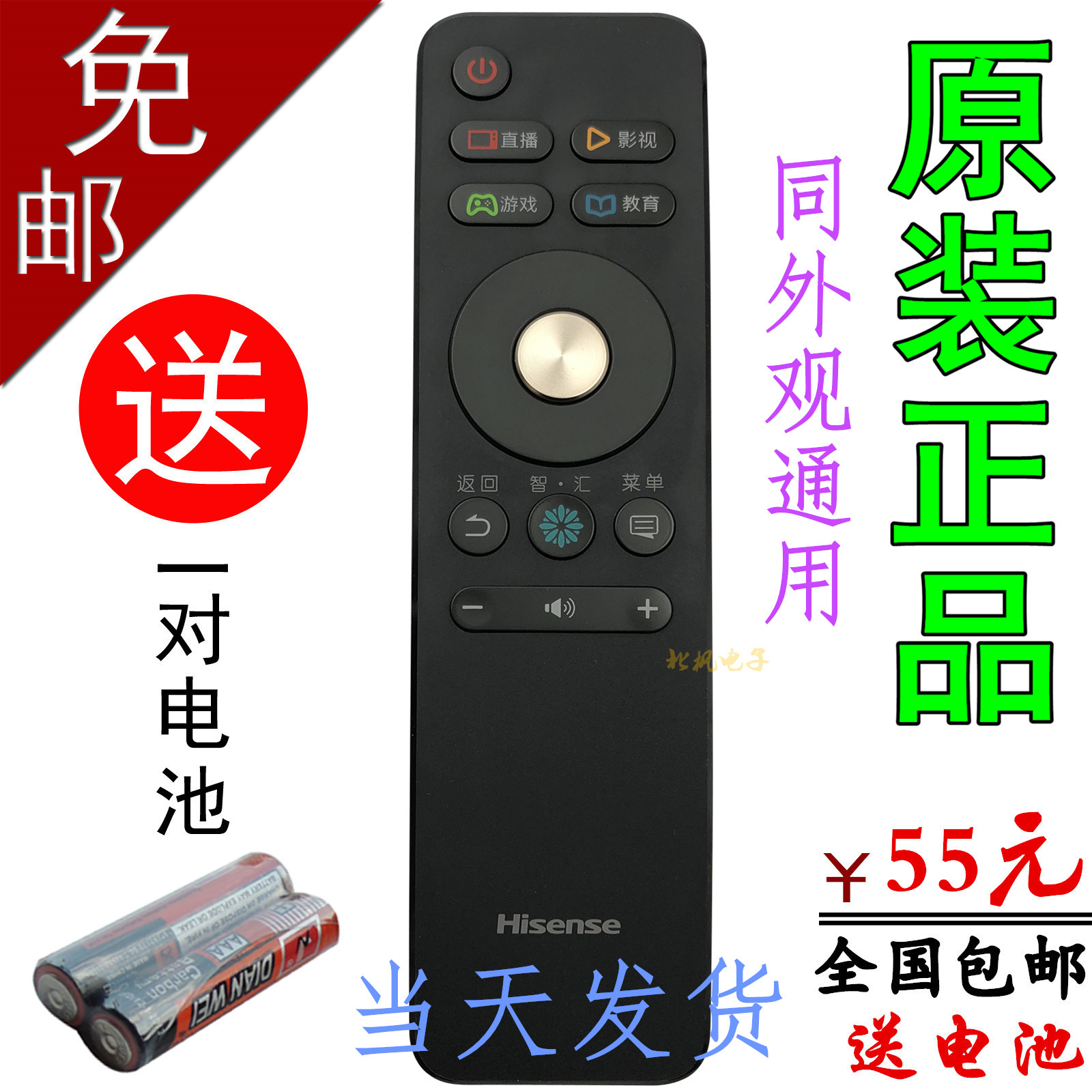 cheap Purchase china agnet Original Hisense TV remote control CN3A68