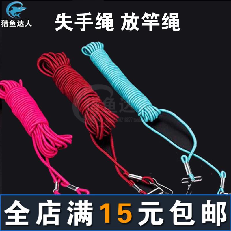 5 mét bị mất dây kính thiên văn cao đàn hồi thiết bị đánh cá nylon dây câu cá dòng cần câu phụ kiện thiếu dây bảo vệ que dây