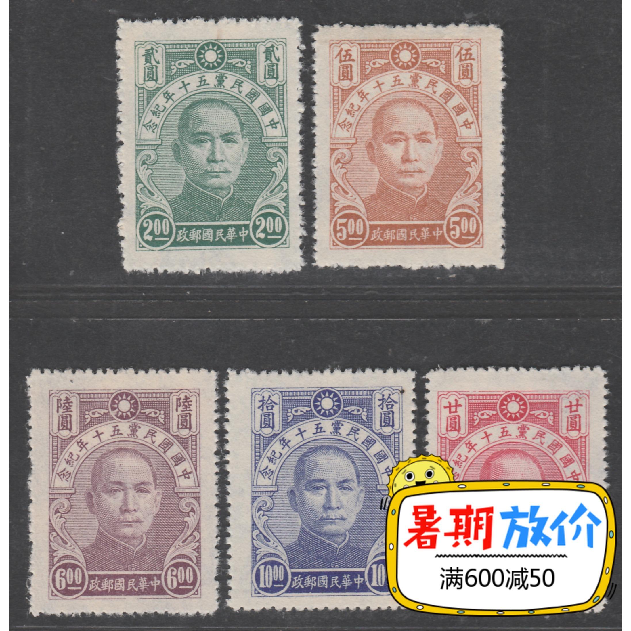Cộng hòa Trung Quốc tem kỷ niệm Min Ji 14 KMT kỷ niệm lần thứ 50 hoàn thành bộ sưu tập tem mới
