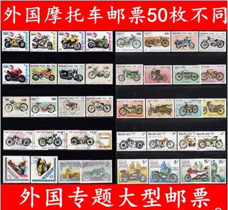Jianjun bài tem tem xe gắn máy nước ngoài 50 không lặp lại tem tem chuyên ngành nước ngoài quy mô lớn tem