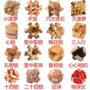 Kong Mingsuo Lu Ban khóa giáo dục cổ điển đồ chơi bằng gỗ đồ chơi thông minh đồ chơi gia đình đồ chơi giải trí giải nén