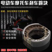 Xe máy xe điện phía trước và phía sau má phanh 110 đường kính bên trong trống phanh da khối phanh mảnh ba bánh nhôm phanh giày khối