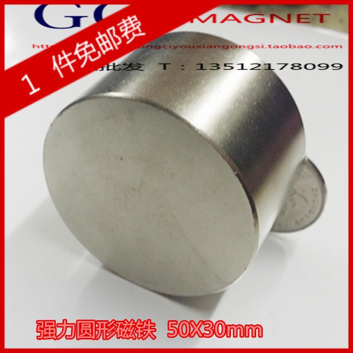 Бесплатная доставка разбавлять земля магнитный круглый цилиндр магнитный железо D50X30MM Неодим железо бор магнитный круглый поглощать железо камень