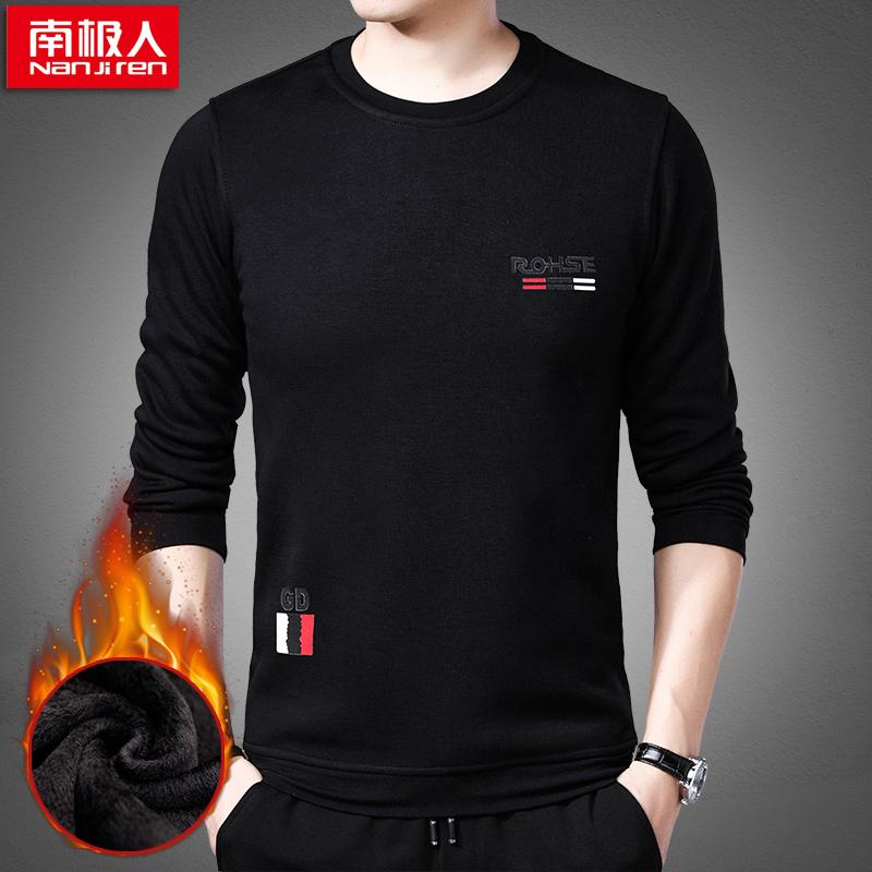 南极人商务男士秋衣韩版修身加绒加厚型男打底衫圆领男装长袖T恤