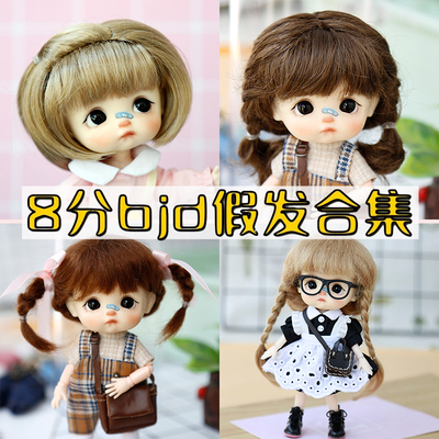 taobao agent 8 points bid wig ob11 human face baby running and running baby egg cute fake hair mohair【Spot】soft
