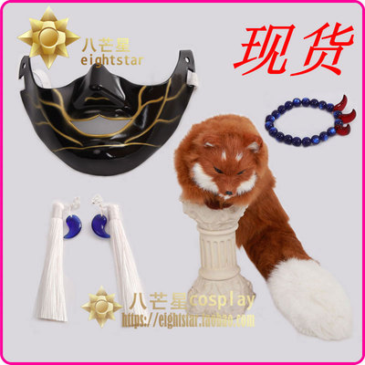 taobao agent 【Eight-pointed star】Touken Ranbu Song Fox Mask Ear Clips Plush Fox Necklace Cosplay Props