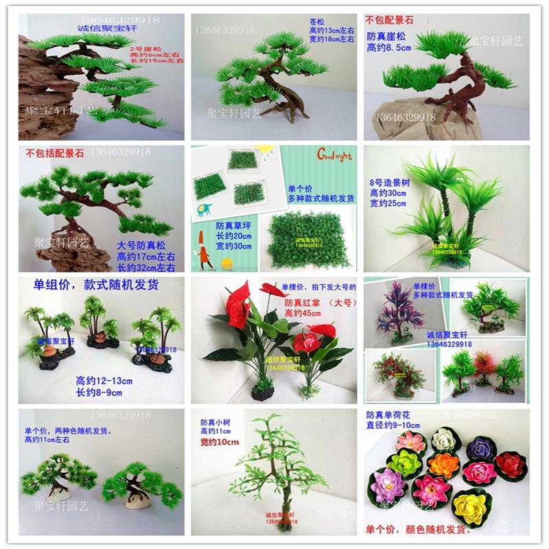 Cảnh bonsai phụ kiện non bộ đồ trang trí nhỏ chống-thực nhỏ thông bãi cỏ trang trí hồ cá home đu làm vườn nguồn cung cấp