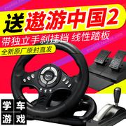 Lai Shida trò chơi đua tay lái xe máy tính pc xe học tập xe mô phỏng điều khiển Cần cho Tốc Độ OL mô phỏng xe