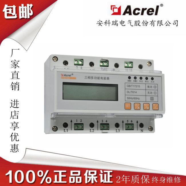 安科瑞厂家直销 三相多功能电能表 DTSD1352 导轨安装