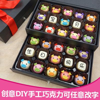 七夕节刻字巧克力礼盒装diy卡通糖果零食送小朋友用心