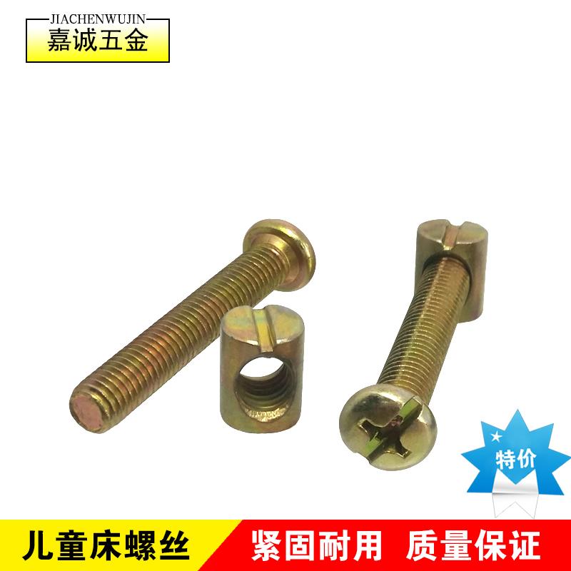 M8 đồ nội thất phần cứng kết nối vít fastener bé giường ghế vít đầu phẳng vít búa nut