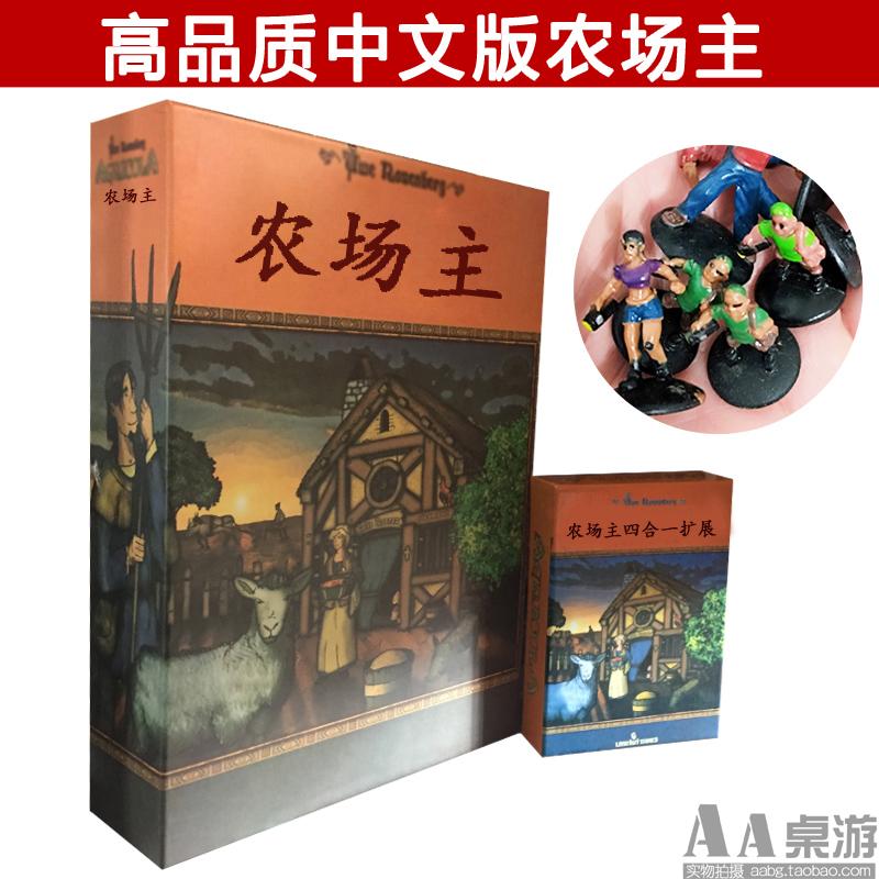 Nông dân board game thẻ trang trại bốn-trong-một mở rộng phiên bản Trung Quốc máy tính để bàn câu đố trò chơi giản dị đồ chơi cờ vua