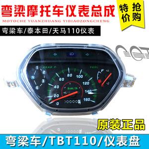 Cong chùm phụ tùng xe máy Tai Honda TBT110 bảng điều chỉnh cụ chùm cong đo dặm mã lắp ráp bảng đo dặm