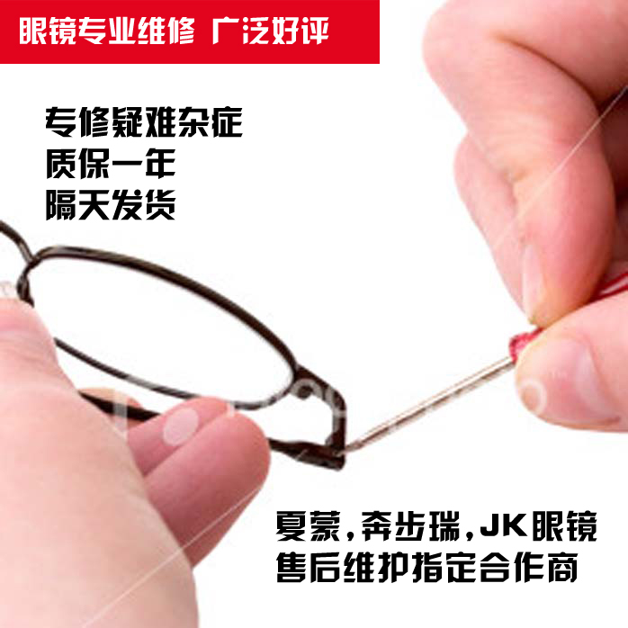 Damon glasses repair laser no trace welding repair glasses frames ...