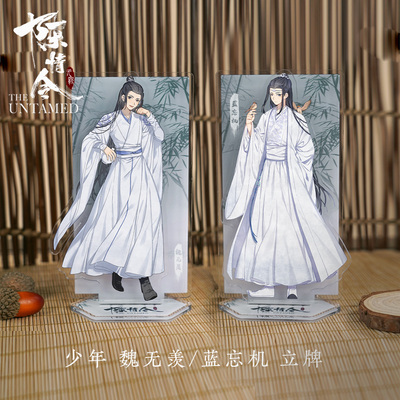42agent [Chen Qing is innocent around the official] Yiling ancestor Wei Wulan blue forget machine blue Zhan juvenile acrylic licensing - Taobao