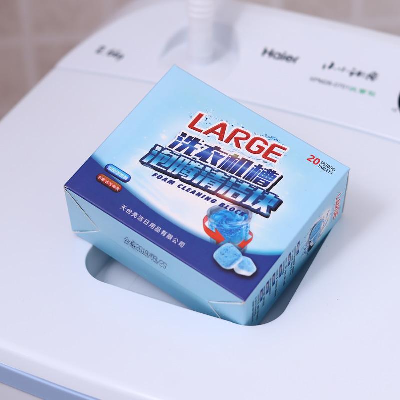 洗衣机槽清洗剂泡腾片消毒杀菌