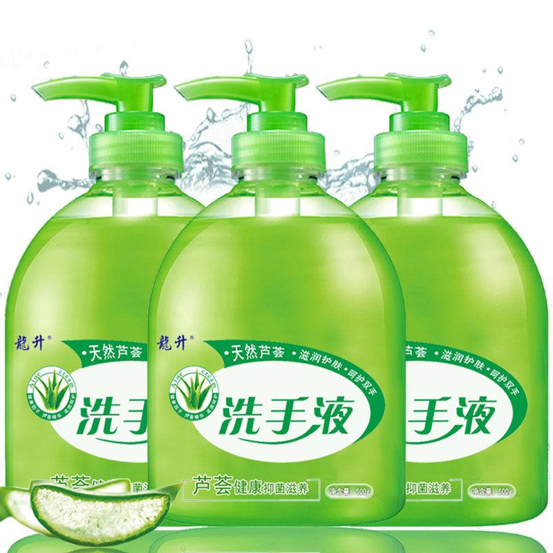 芦荟抑菌洗手液清香型杀菌消毒保湿