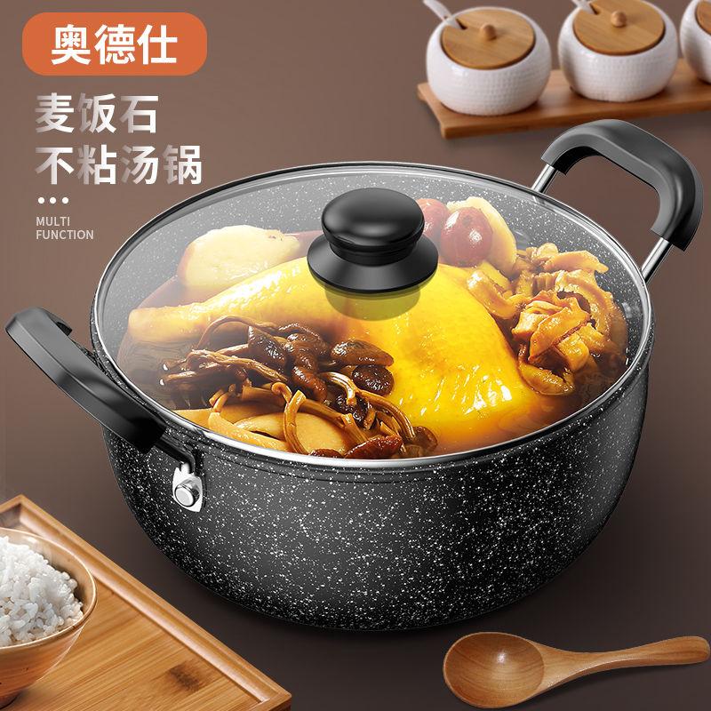 麦饭石汤锅不粘锅蒸锅家用锅电磁炉用