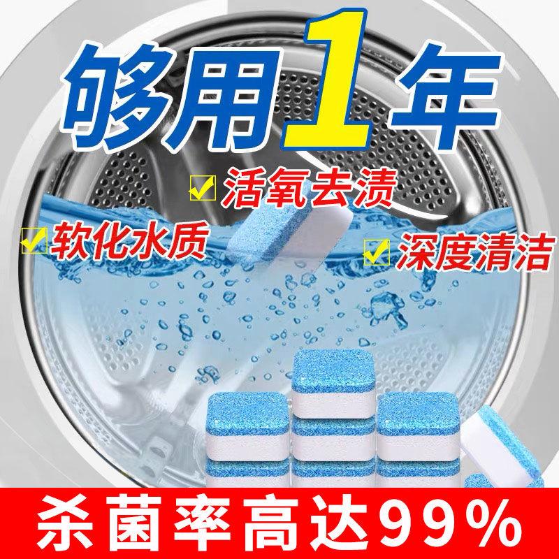洗衣机槽清洁杀菌泡腾片家用洗衣机清洗剂滚筒式消毒除垢污渍神器