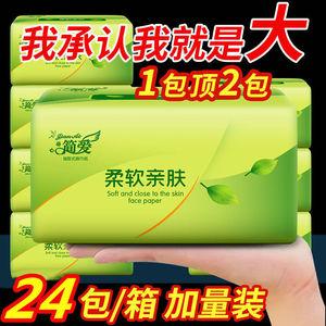 【大包更耐用】简爱抽纸整箱餐巾纸面巾纸卫生纸妇婴加厚纸巾