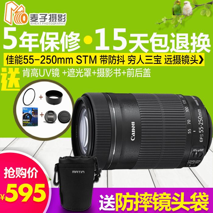 Gửi túi ống kính Canon Canon EF-S 55-250mm IS STM Ống kính tele chống rung Canon SLR STM