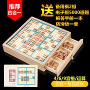 4 trong 1 Sudoku Trò Chơi Cờ Vua Jiugongge Câu Đố của Trẻ Em 46 Hộp Dành Cho Người Lớn Thông Minh Nuôi Dạy Con Cái Máy Tính Để Bàn Đồ Chơi Cờ Vua