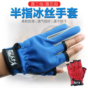 Găng tay câu cá tiếp xúc với ba ngón tay năm ngón tay không thấm nước thoáng khí mặc câu cá thiết bị câu cá băng đặc biệt găng tay lụa