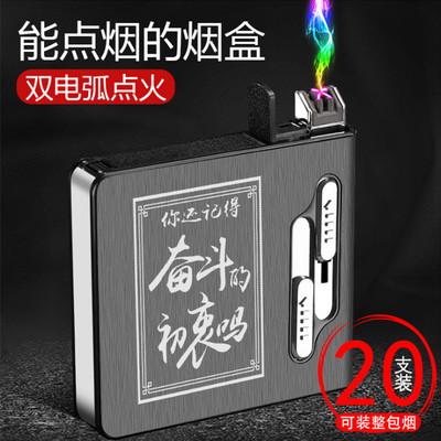 创意20支装烟盒打火机充电防风火机男定制照片刻字便携金属香菸壳