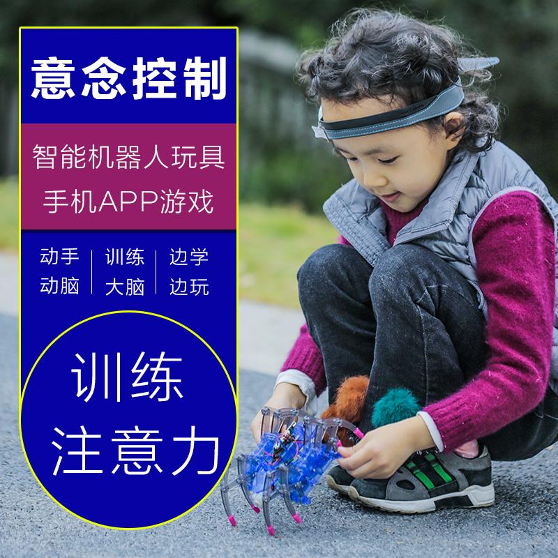Mindlink ý tưởng điều khiển thông minh đồ chơi não sóng tập trung đào tạo câu đố của trẻ em sáng tạo hòm