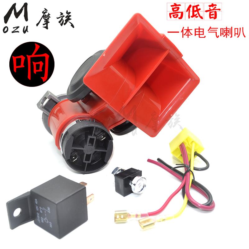 MOZU Mozu xe máy sừng không khí còi xe còi siêu âm thanh còi xe còi còi điện 12 V