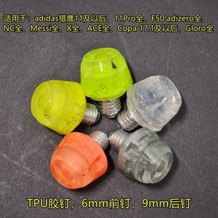 【6/9 мм】Adidas X Nemeziz Copa Месси Т кожзаменитель пластик клей для ногтей SG футбол обувной гвоздь