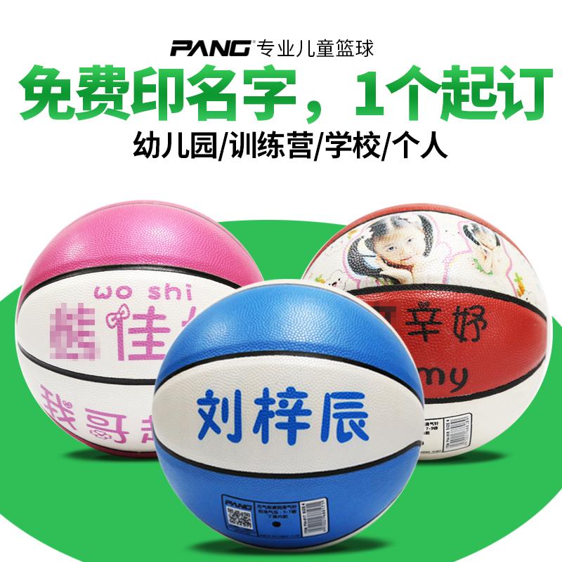 4-5-6-7号儿童篮球小学生定制照片幼儿园训练专用小篮球印名字