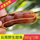 云南特产天然野生酸角甜角袋装720g 拍下17.8元包邮
