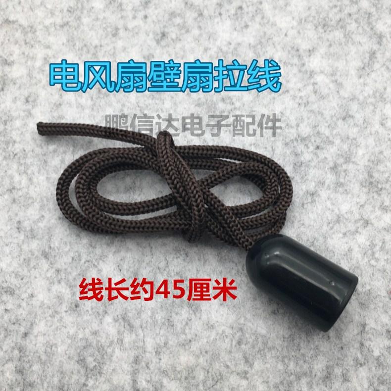 电风扇配件壁扇拉线调速器档位开关拉绳子方向摇头开关通用拉线