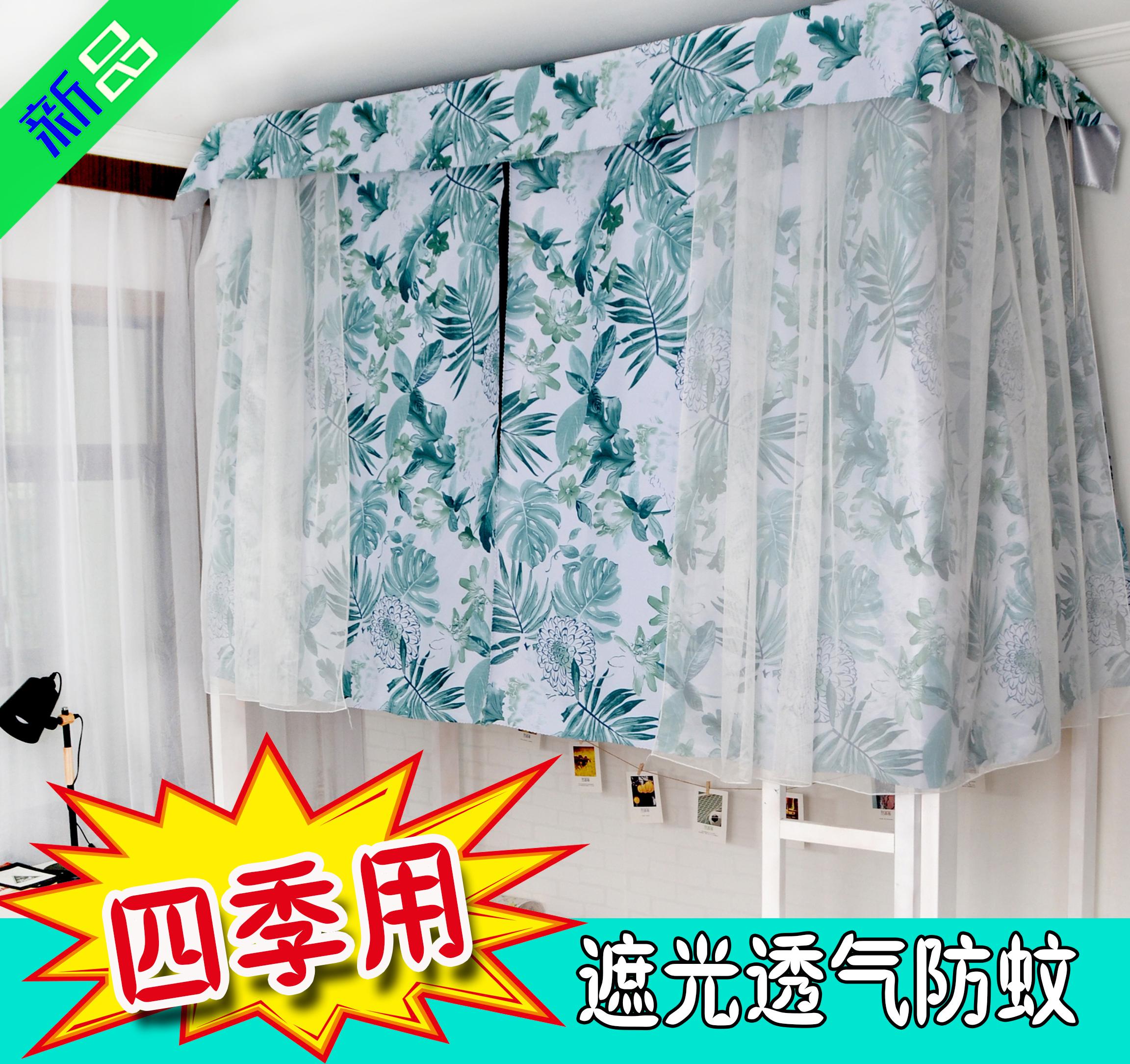 Sinh viên giường rèm muỗi net tích hợp vải bóng râm giường đơn giường rèm rèm đơn giản ins gió ký túc xá tạo tác