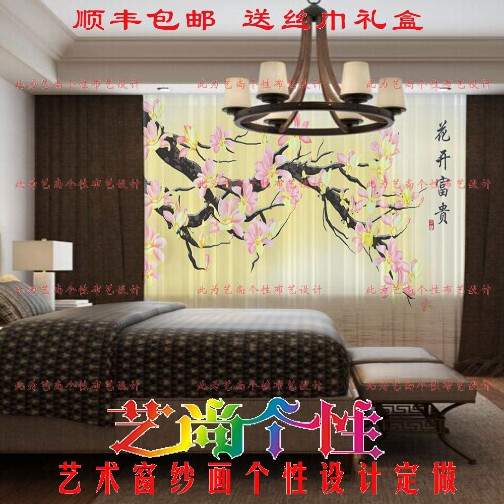酒店情趣房兰花艺术情调窗纱