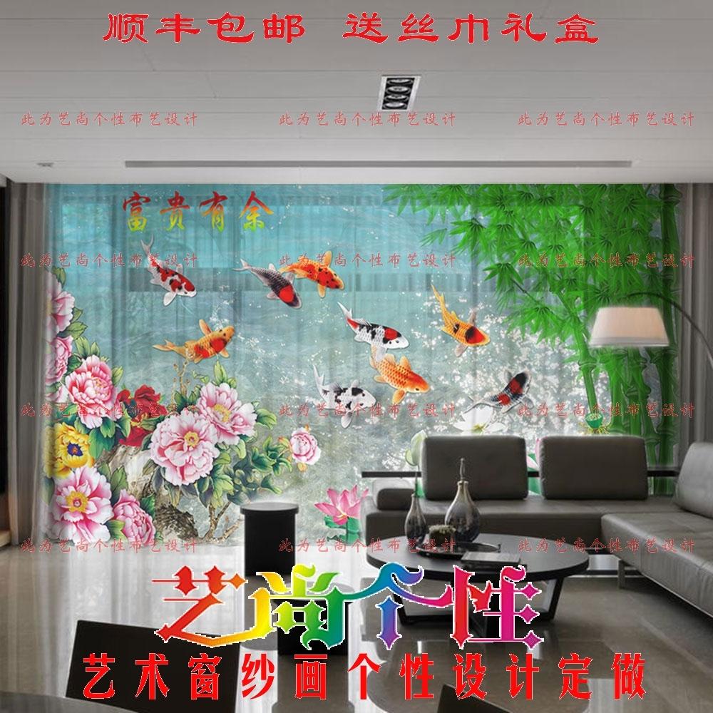 客厅纱帘窗纱个性定做九鱼牡丹图案
