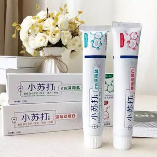 【2只装】炫白海盐小苏打牙膏