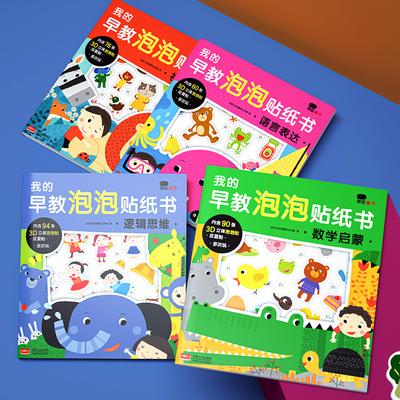 儿童3D立体泡泡贴纸书2-3-4岁反复粘贴贴纸卡通玩具贴贴画 小红花