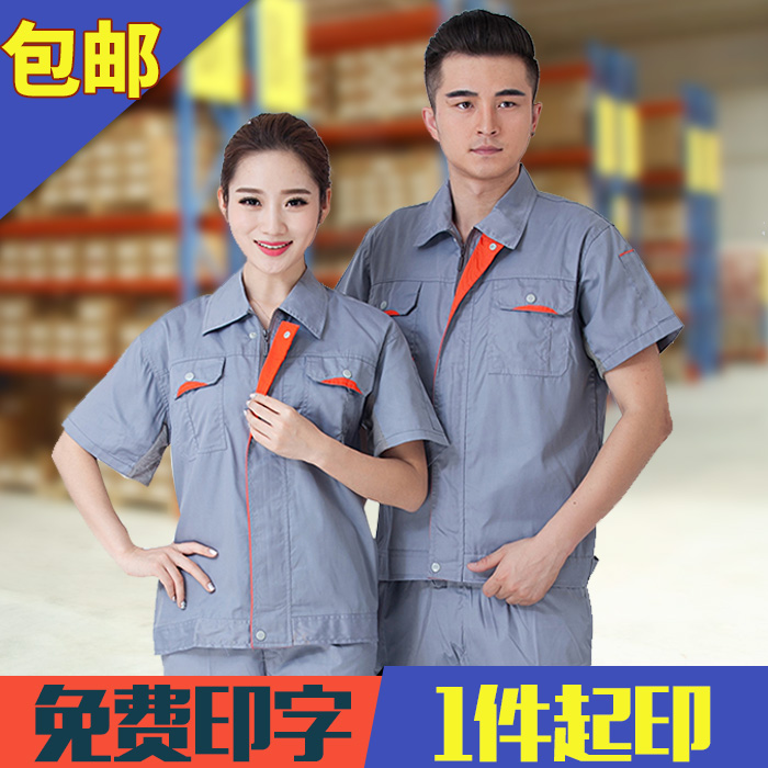 Mùa hè yếm phù hợp với nam giới và phụ nữ mùa hè nửa tay áo lao động dịch vụ bảo hiểm sửa chữa tự động dịch vụ sửa chữa máy quần áo nhà máy quần áo ngắn tay kỹ thuật quần áo