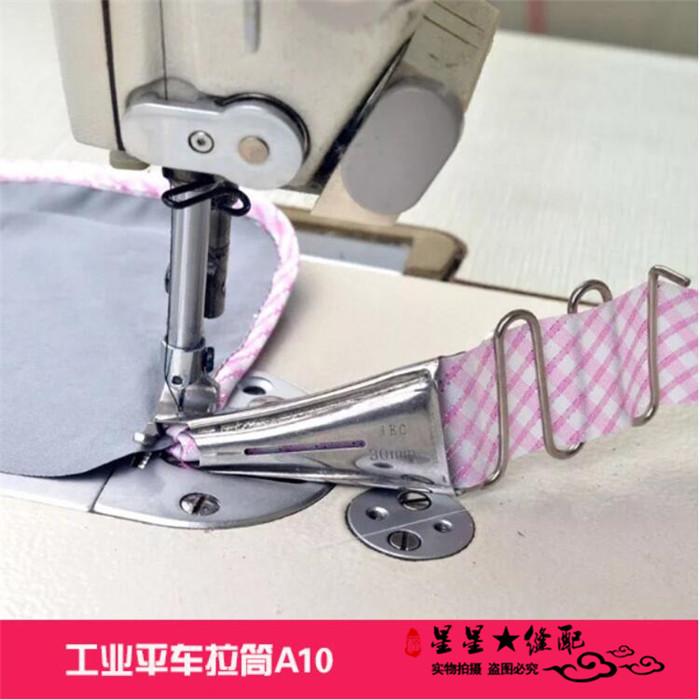工业缝纫机A10拉筒 双包四折包边器包边筒拉筒滚筒滚边压脚