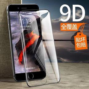 iPhoneX钢化膜7plus苹果Xs全屏覆盖XsMax蓝光6s/7/8玻璃9D高清xr